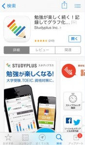 studyplus-screenshot